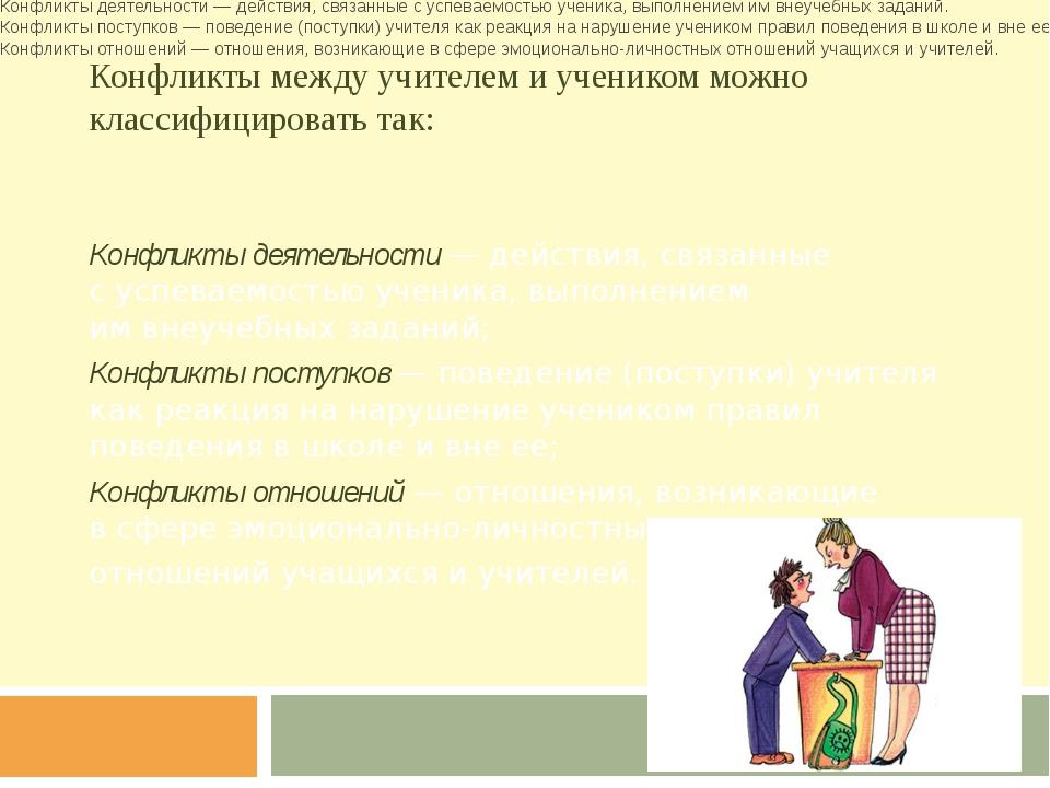 Конфликты между учителем иучеником можно классифицировать так: Конфликты дея...