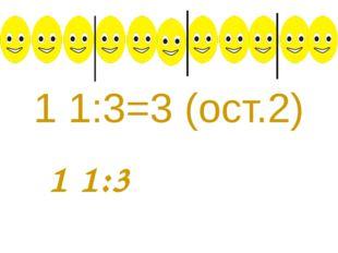 1 1:3=3 (ост.2) 1 1:3