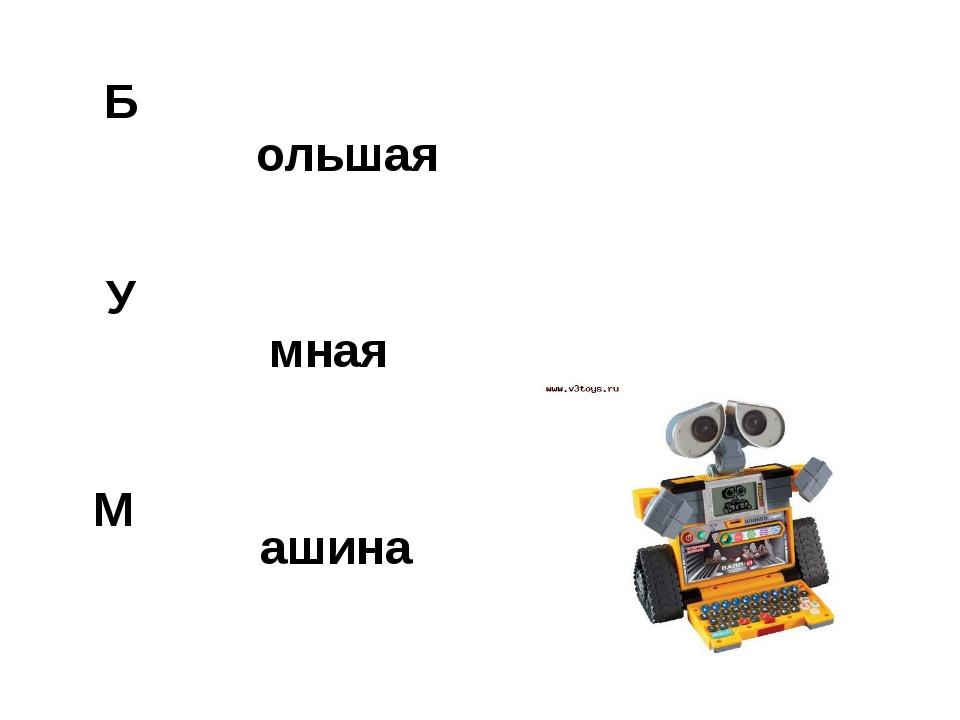 Б У М ольшая мная ашина