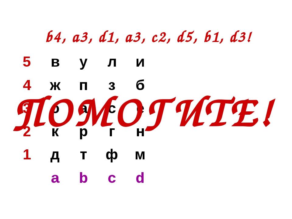 b4, a3, d1, a3, c2, d5, b1, d3! ПОМОГИТЕ! 5 в у л и 4 ж п з б 3 о а с е 2 к р...