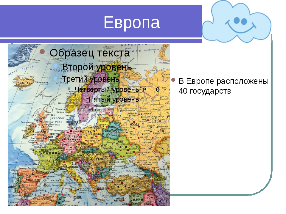 Европа В Европе расположены 40 государств