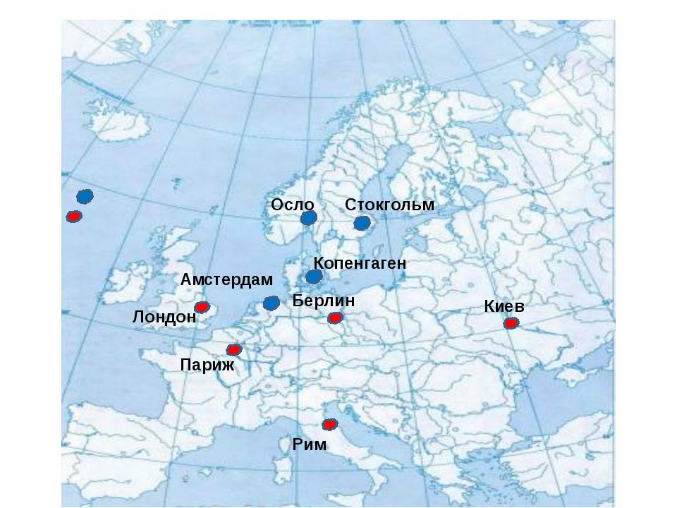 Лондон Париж Рим Берлин Киев Амстердам Копенгаген Стокгольм Осло