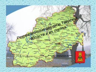 Рекреационные ресурсы Тверской области и их оценка. Презентация составлена уч