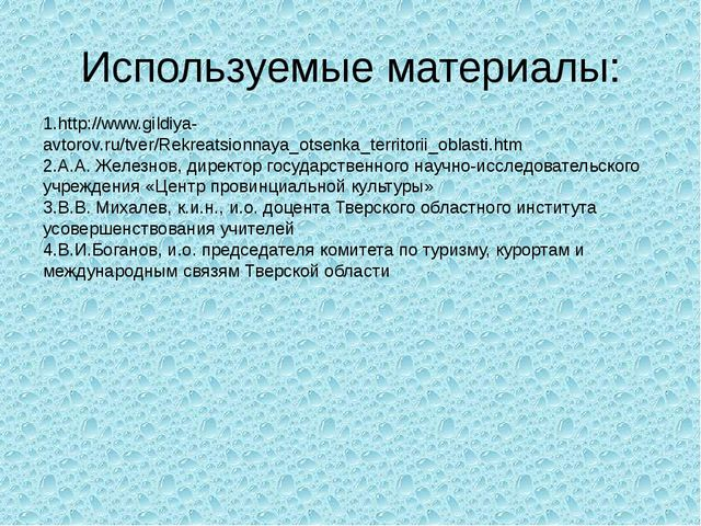 Используемые материалы: 1.http://www.gildiya-avtorov.ru/tver/Rekreatsionnaya_...