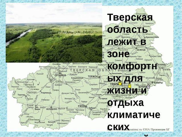 Тверская область лежит в зоне комфортных для жизни и отдыха климатических усл...