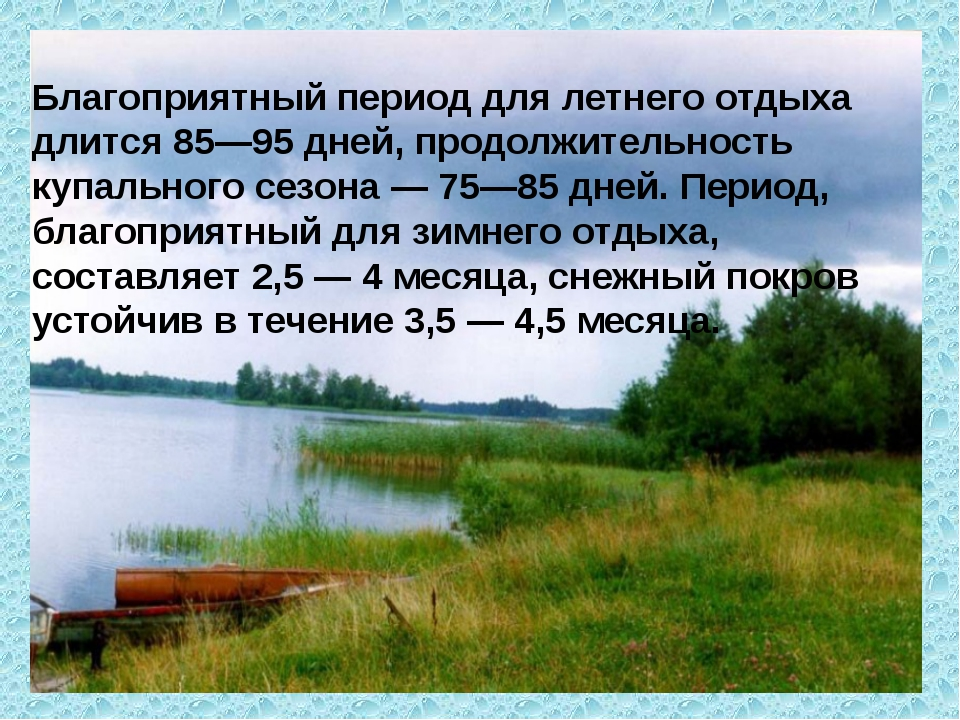 Благоприятный период для летнего отдыха длится 85—95 дней, продолжительность...