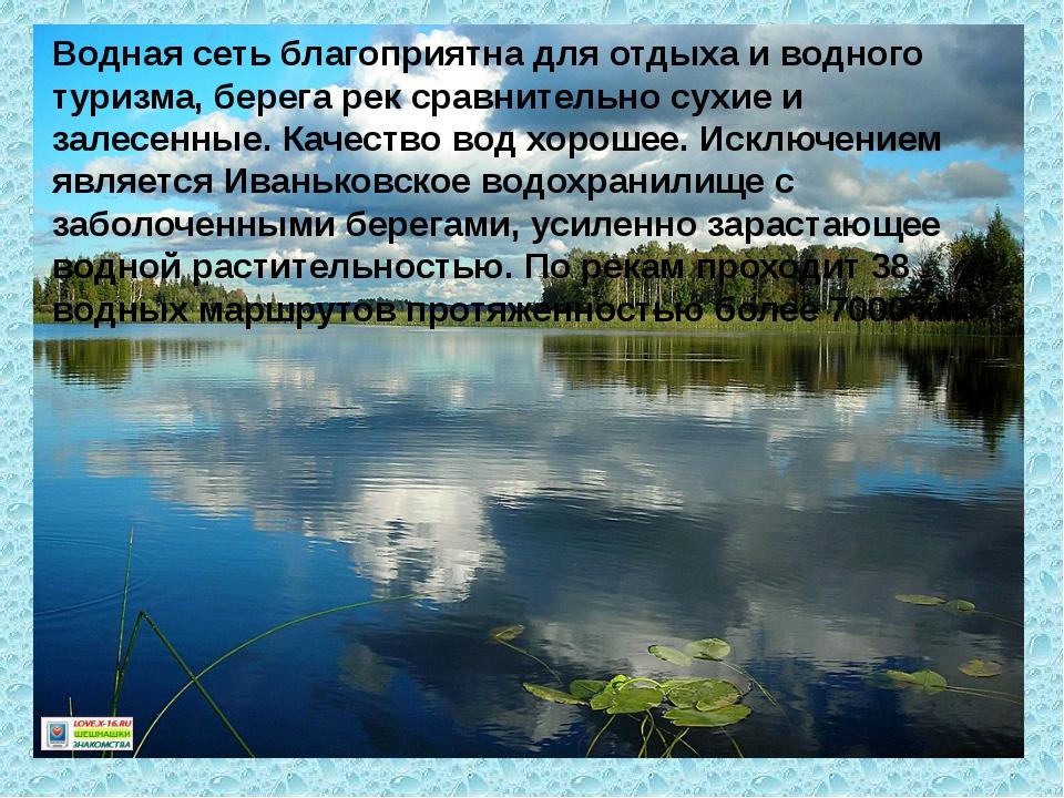 Водная сеть благоприятна для отдыха и водного туризма, берега рек сравнительн...