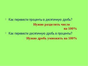 Как перевести проценты в десятичную дробь? Нужно разделить число на 100% Как