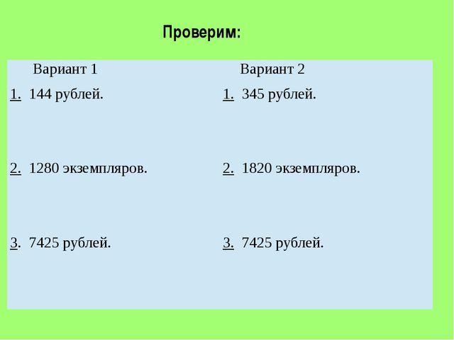 Проверим: Вариант 1 Вариант 2 1.144 рублей. 1.345 рублей. 2.1280экземпляров....