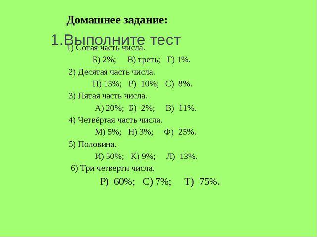 1.Выполните тест Домашнее задание: 1) Сотая часть числа. Б) 2%; В) треть; Г)...