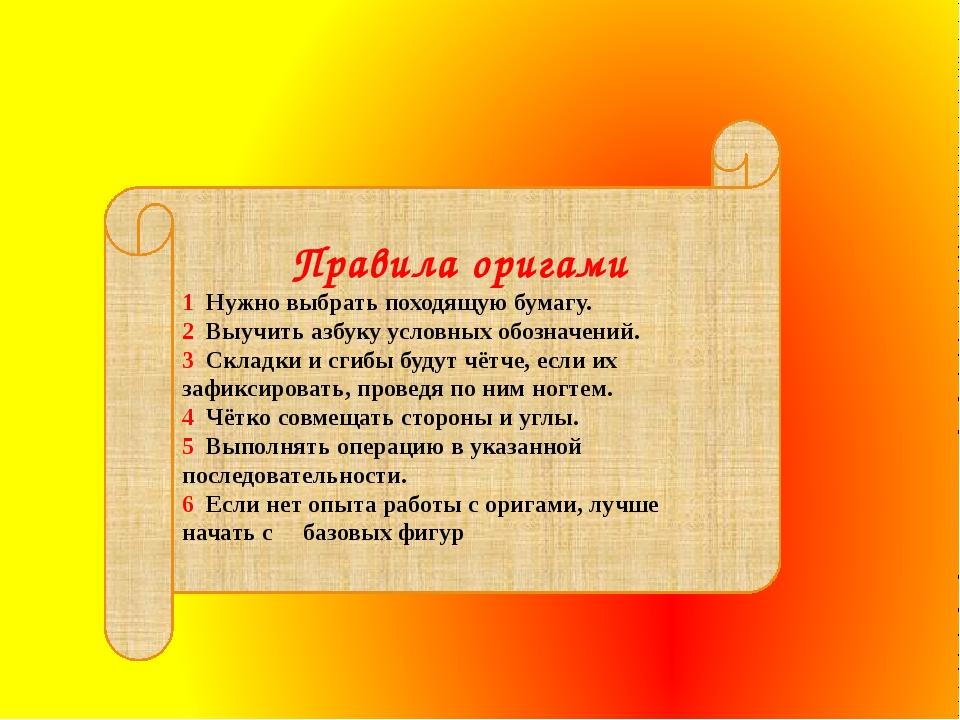 Правила оригами 1 Нужно выбрать походящую бумагу. 2 Выучить азбуку условных о...