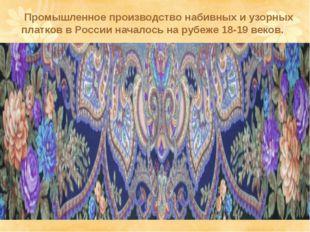 Промышленное производство набивных и узорных платков в России началось на ру