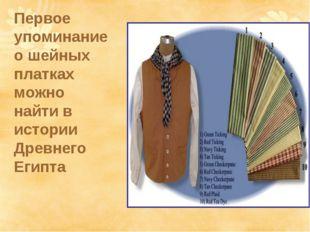 Первое упоминание о шейных платках можно найти в истории Древнего Египта