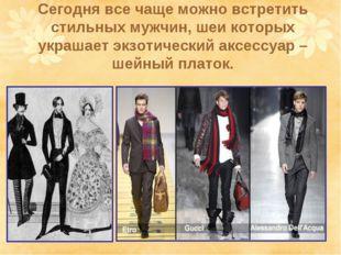 Сегодня все чаще можно встретить стильных мужчин, шеи которых украшает экзоти