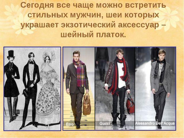 Сегодня все чаще можно встретить стильных мужчин, шеи которых украшает экзоти...