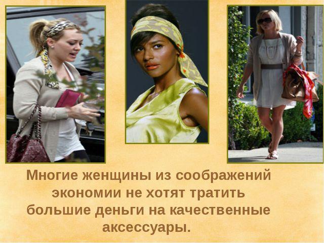 Многие женщины из соображений экономии не хотят тратить большие деньги на кач...