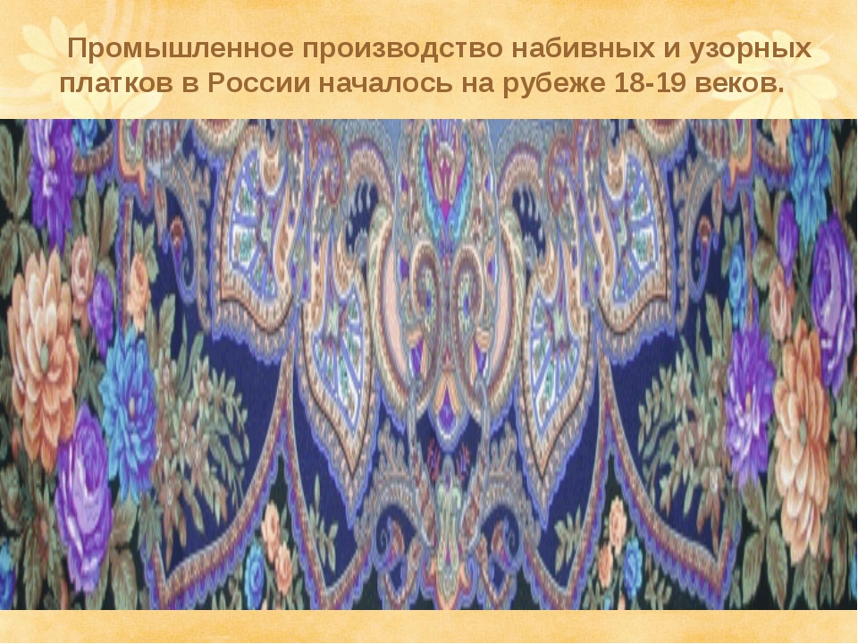 Промышленное производство набивных и узорных платков в России началось на ру...