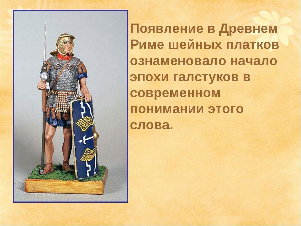 Появление в Древнем Риме шейных платков ознаменовало начало эпохи галстуков в...