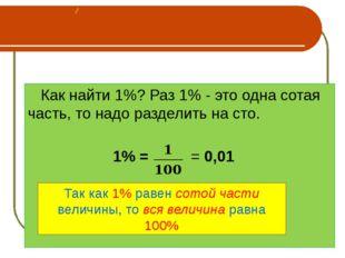 Как найти 1%? Раз 1% - это одна сотая часть, то надо разделить на сто. 1% =