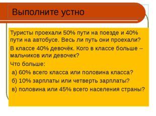 Выполните устно Туристы проехали 50% пути на поезде и 40% пути на автобусе.