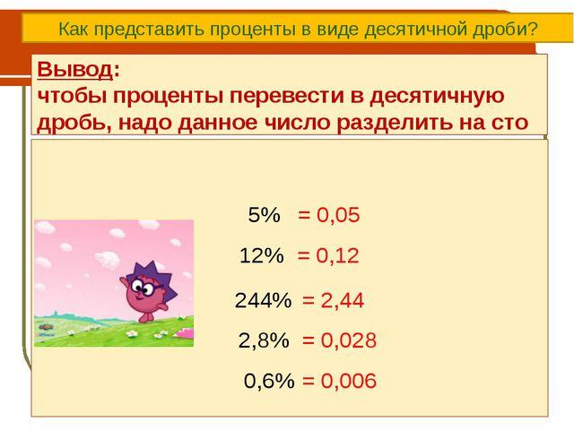 Вывод: чтобы проценты перевести в десятичную дробь, надо данное число раздели...