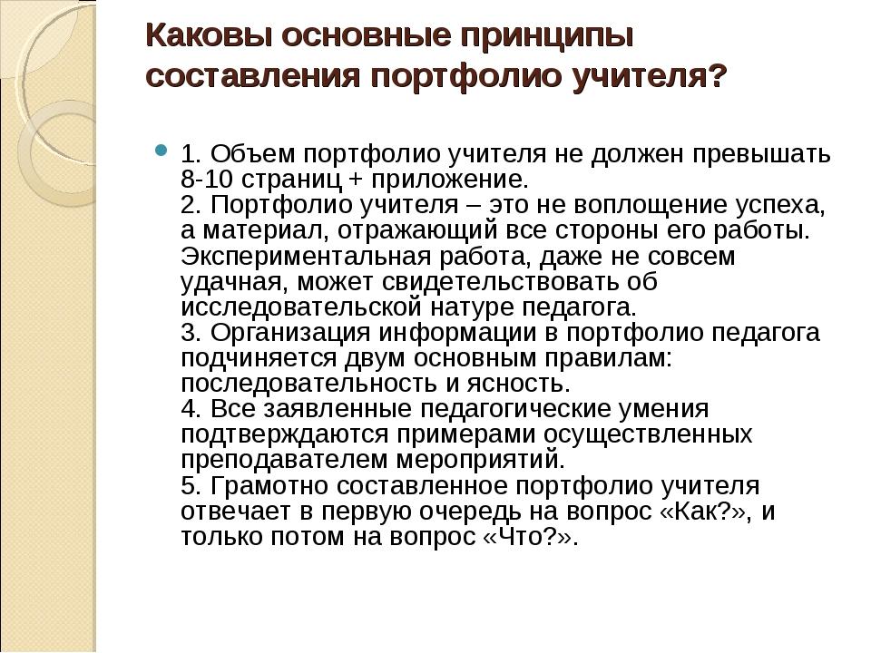 Каковы основные принципы составления портфолио учителя? 1. Объем портфолио уч...