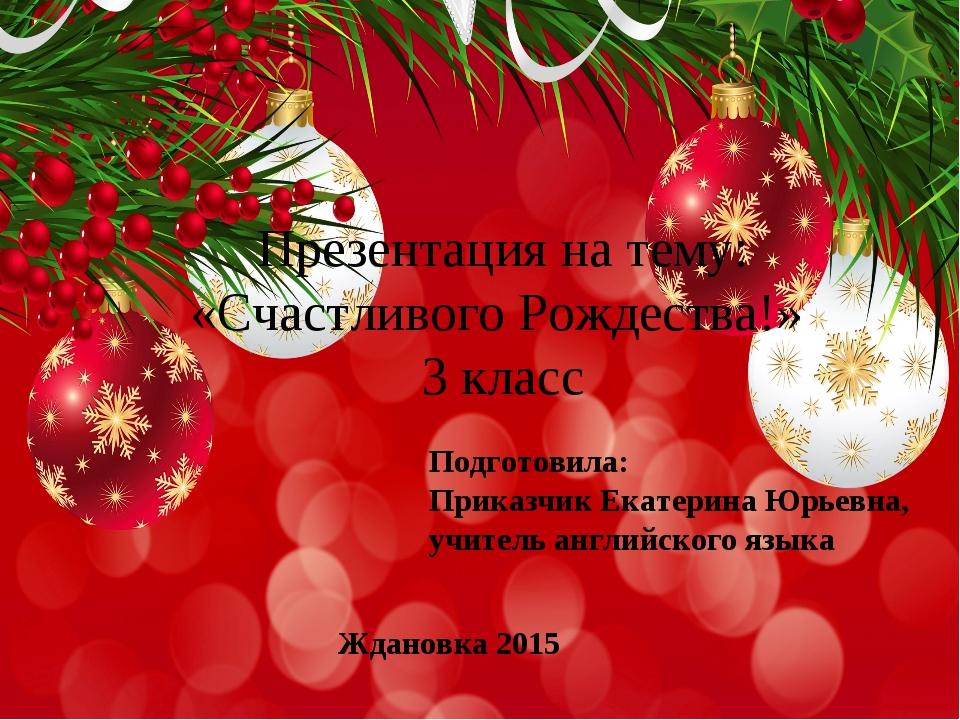 Презентация на тему: «Счастливого Рождества!» 3 класс Подготовила: Приказчик...