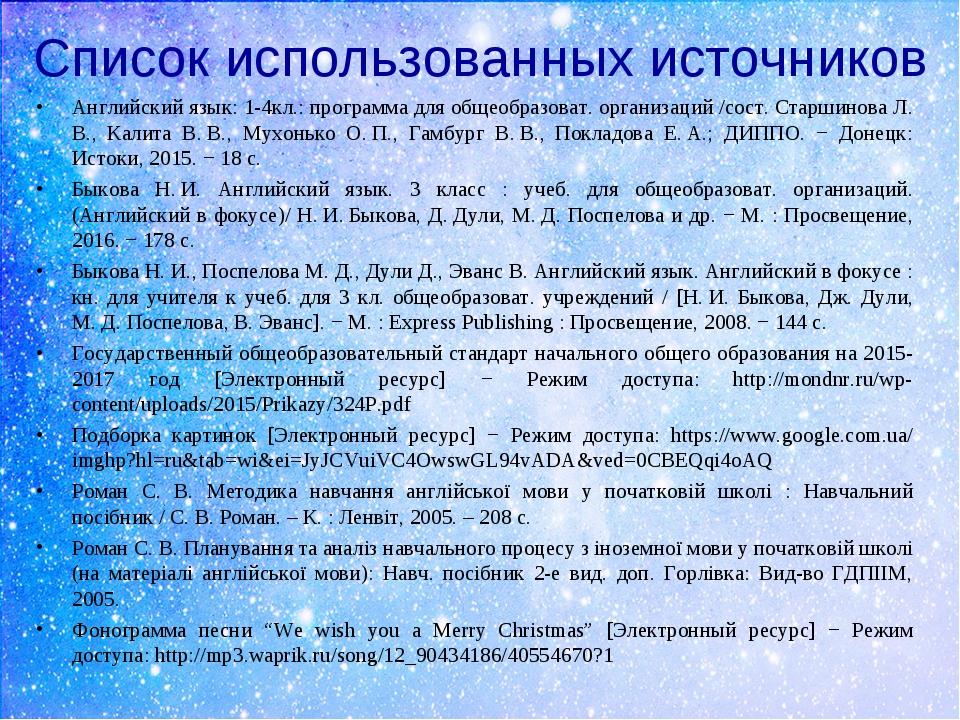 Список использованных источников Английский язык: 1-4кл.: программа для общео...