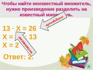 Чтобы найти неизвестное делимое, нужно частное умножить на делитель. Х : 17 =