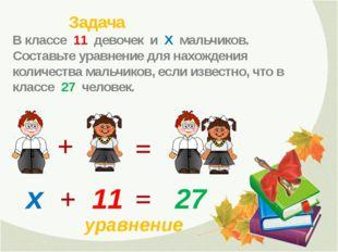 Задача В классе 11 девочек и Х мальчиков. Составьте уравнение для нахождения