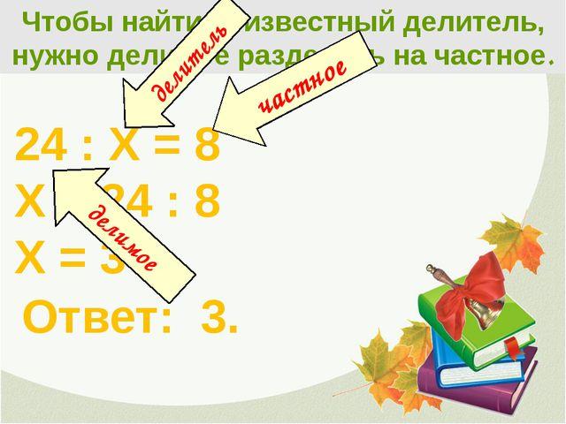 Решить уравнения, составить слово из букв, соответствующих правильным ответам...