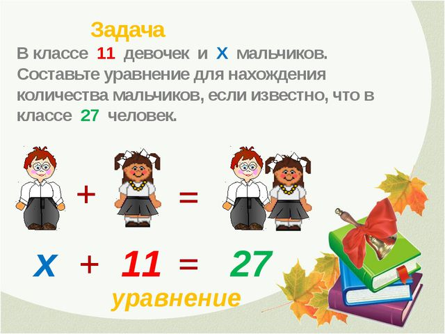 Задача В классе 11 девочек и Х мальчиков. Составьте уравнение для нахождения...