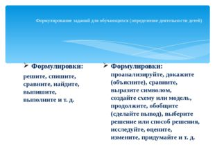 Формулирование заданий для обучающихся (определение деятельности детей) Форм