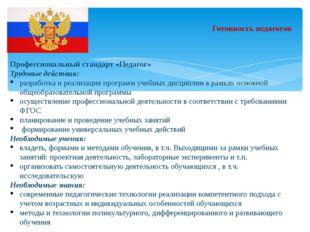 Готовность педагогов Профессиональный стандарт «Педагог» Трудовые действия: