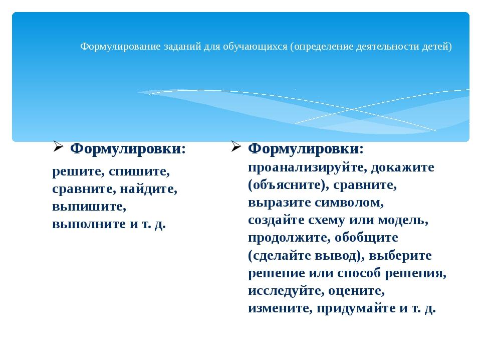Формулирование заданий для обучающихся (определение деятельности детей) Форм...