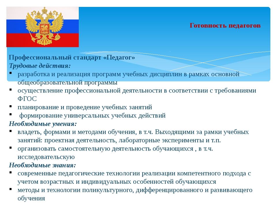 Готовность педагогов Профессиональный стандарт «Педагог» Трудовые действия:...