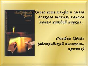 «Книга есть альфа и омега всякого знания, начало начал каждой науки». Стефан