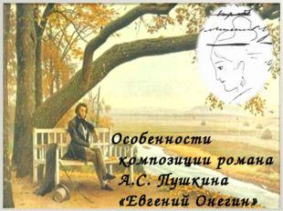 Особенности композиции романа А.С. Пушкина «Евгений Онегин»
