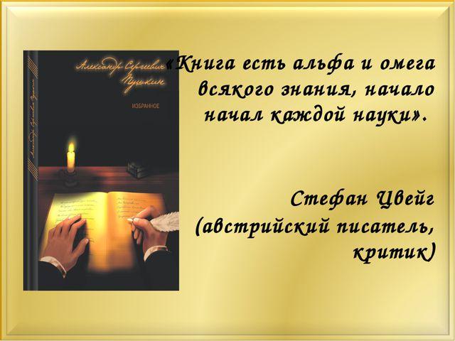 «Книга есть альфа и омега всякого знания, начало начал каждой науки». Стефан...