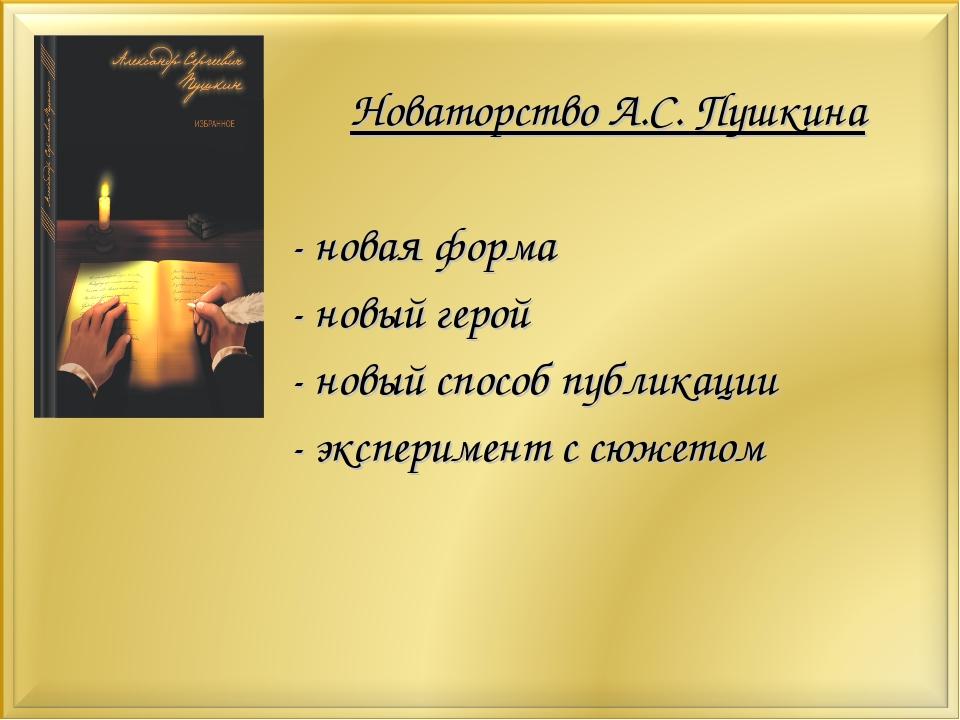 Новаторство А.С. Пушкина - новая форма - новый герой - новый способ публикаци...