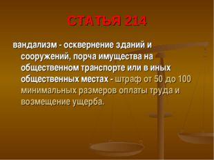 СТАТЬЯ 214 вандализм - осквернение зданий и сооружений, порча имущества на об