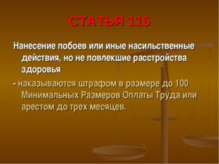 СТАТЬЯ 116 Нанесение побоев или иные насильственные действия, но не повлекшие