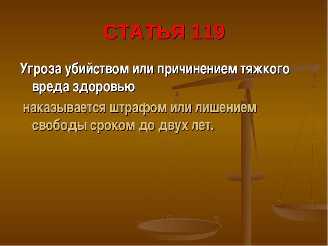 СТАТЬЯ 119 Угроза убийством или причинением тяжкого вреда здоровью наказывает...
