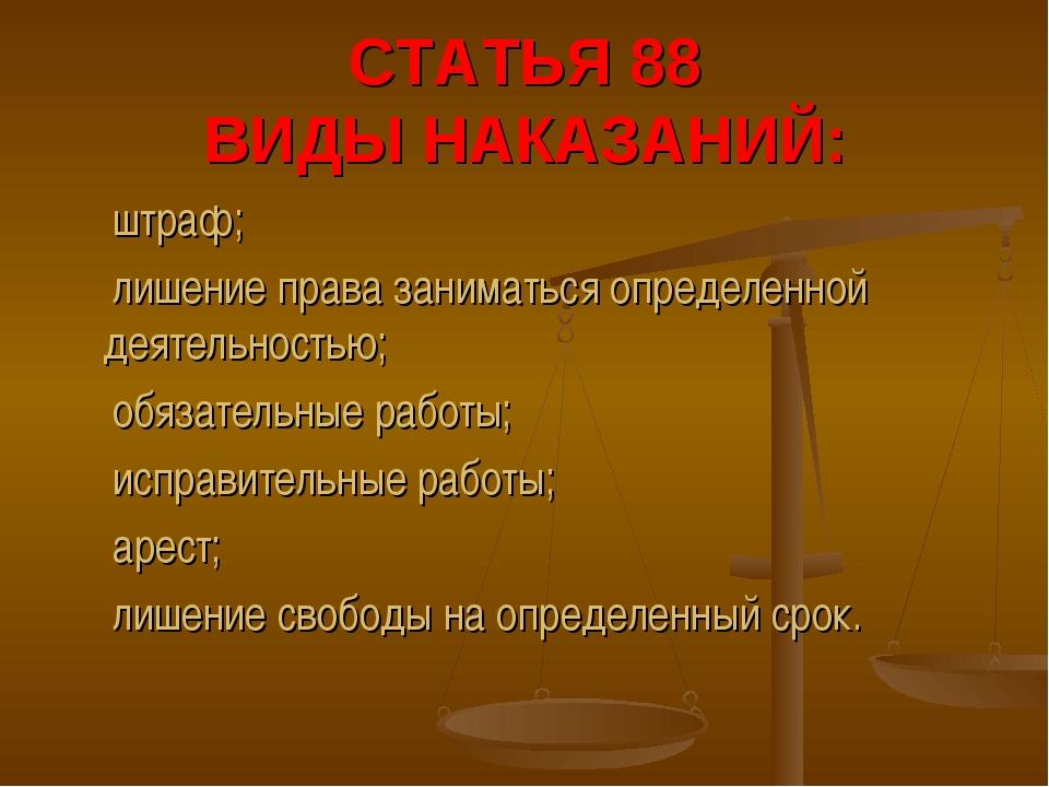 СТАТЬЯ 88 ВИДЫ НАКАЗАНИЙ: ➣ штраф; ➣ лишение права заниматься определенной де...