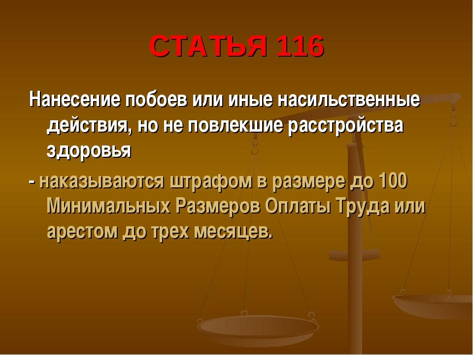 СТАТЬЯ 116 Нанесение побоев или иные насильственные действия, но не повлекшие...