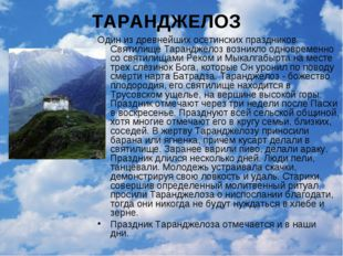 ТАРАНДЖЕЛОЗ Один из древнейших осетинских праздников. Святилище Таранджелоз