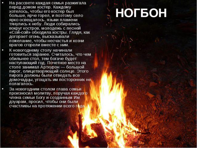 НОГБОН На рассвете каждая семья разжигала перед домом костер. Каждому хотелос...