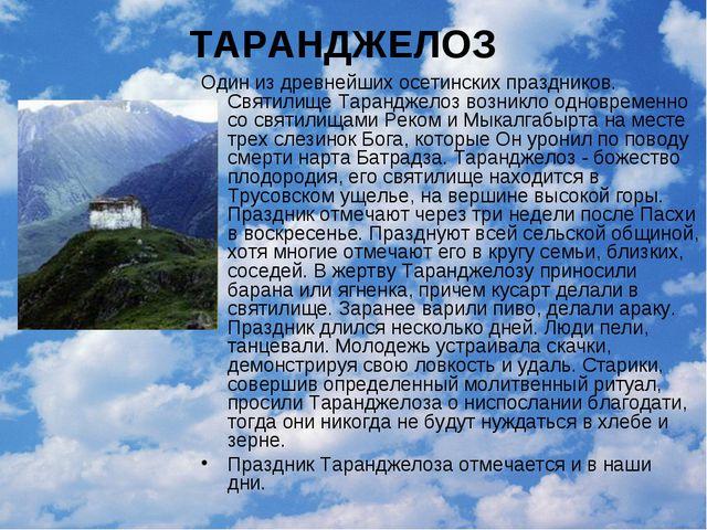ТАРАНДЖЕЛОЗ Один из древнейших осетинских праздников. Святилище Таранджелоз...