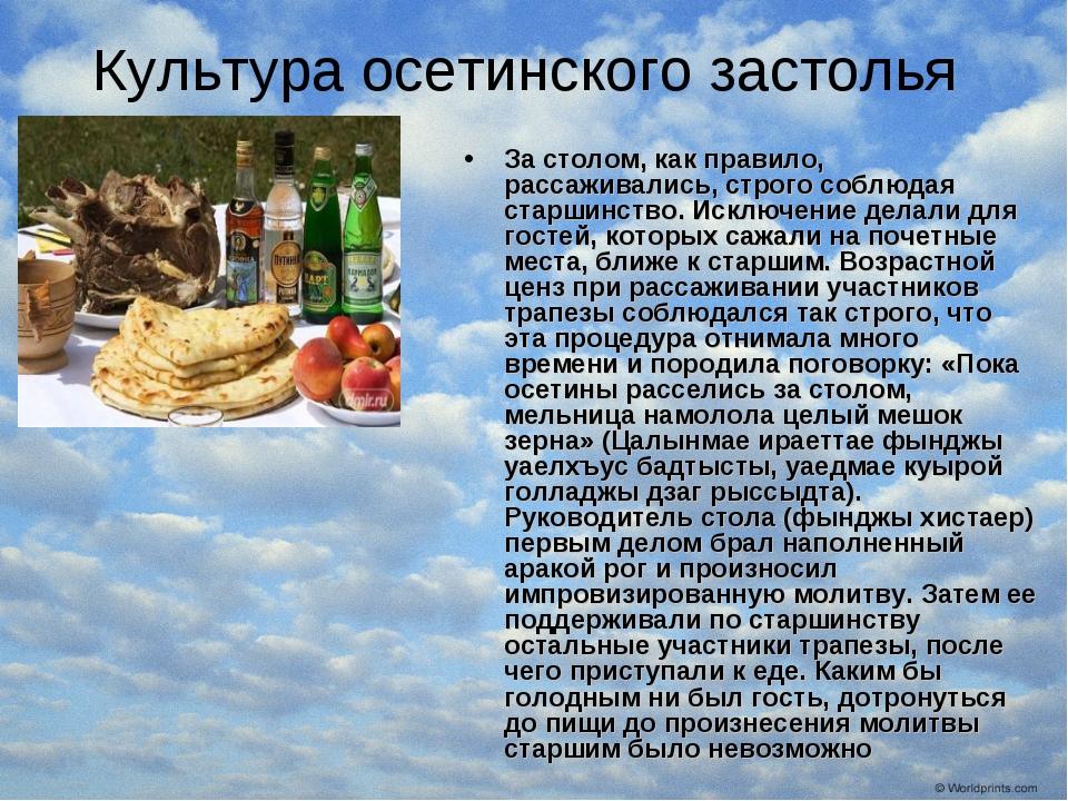 Культура осетинского застолья За столом, как правило, рассаживались, строго с...