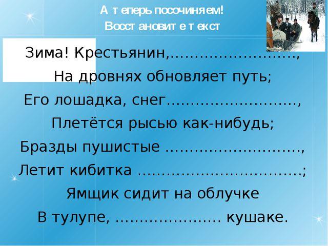 А теперь посочиняем! Восстановите текст Зима! Крестьянин,…………………….., На дровн...